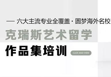 克瑞斯艺术留学作品集最全学习课程介绍