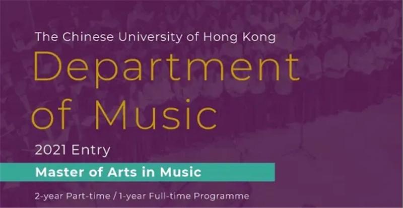 选校指南 | 香港艺术留学音乐学硕士专业院校推荐